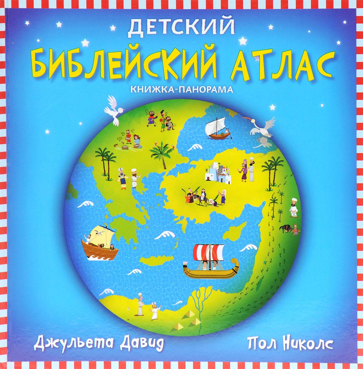 Джульета Давид Детский библейский атлас. Книжка-панорама