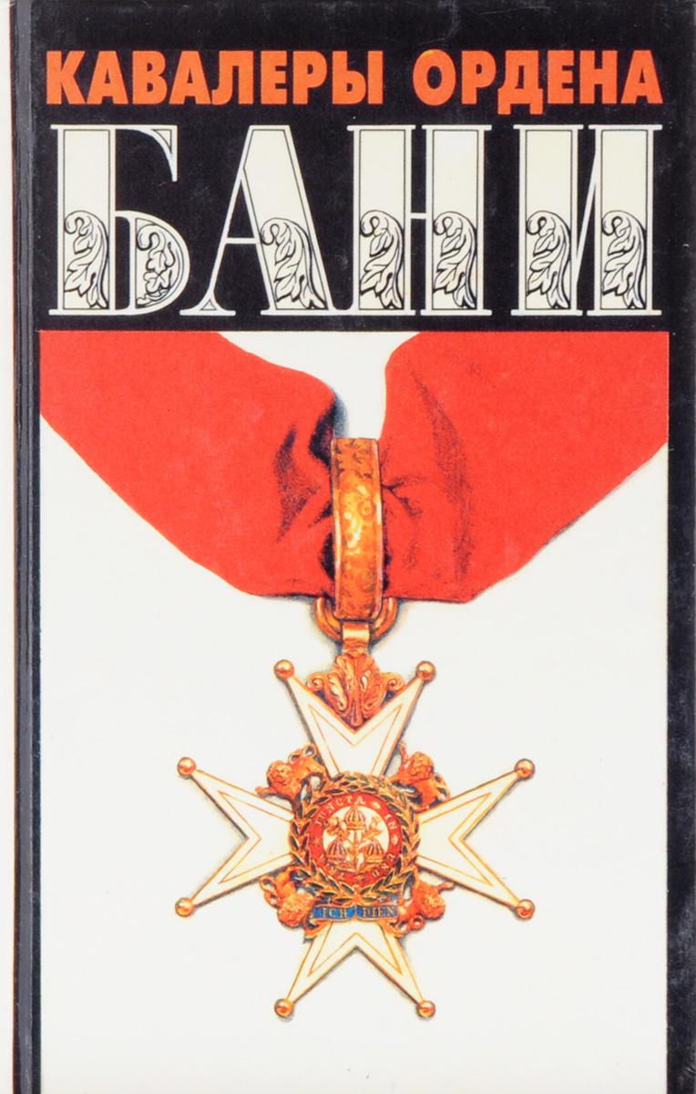 Кавалеры Ордена Бани бани