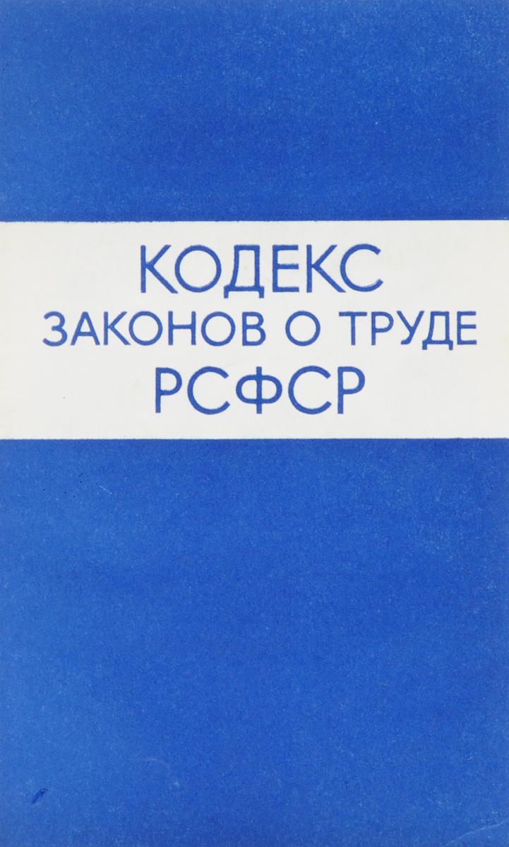 Кодекс законов о труде РСФСР