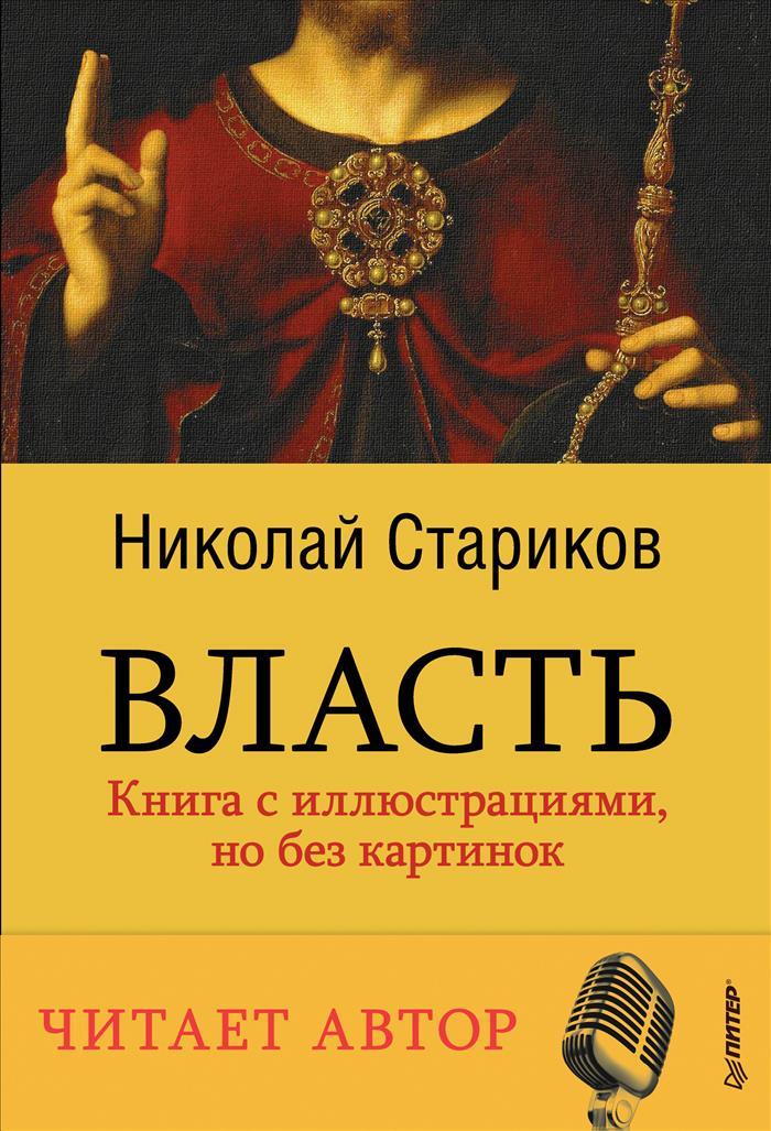 Николай Стариков Власть (аудиокнига MP3 на DVD) николай стариков лаконизмы политика власть общество
