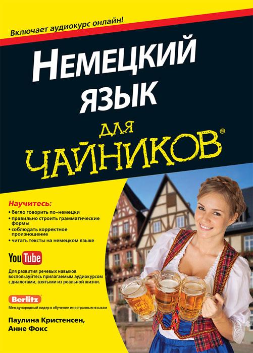 Паулина Кристенсен, Анне Фокс Немецкий язык для чайников кристенсен п фокс а немецкий язык для чайников