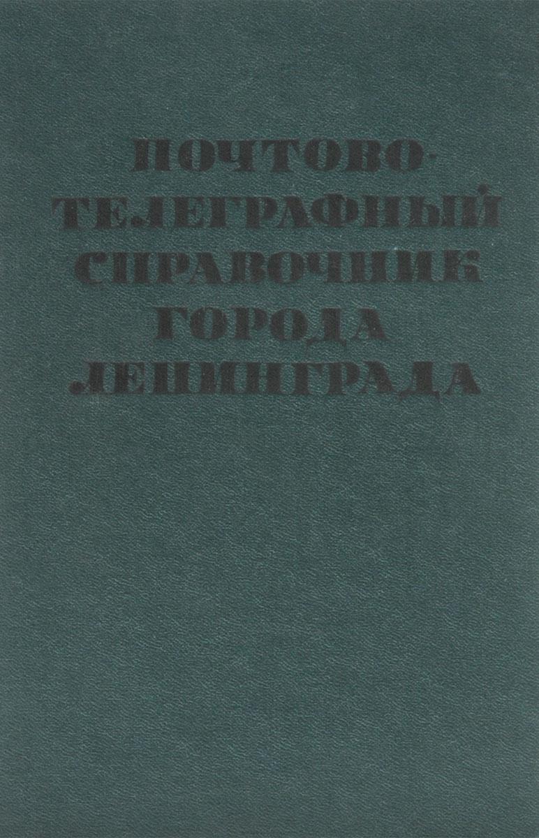 Почтово-телеграфный справочник города Ленинград