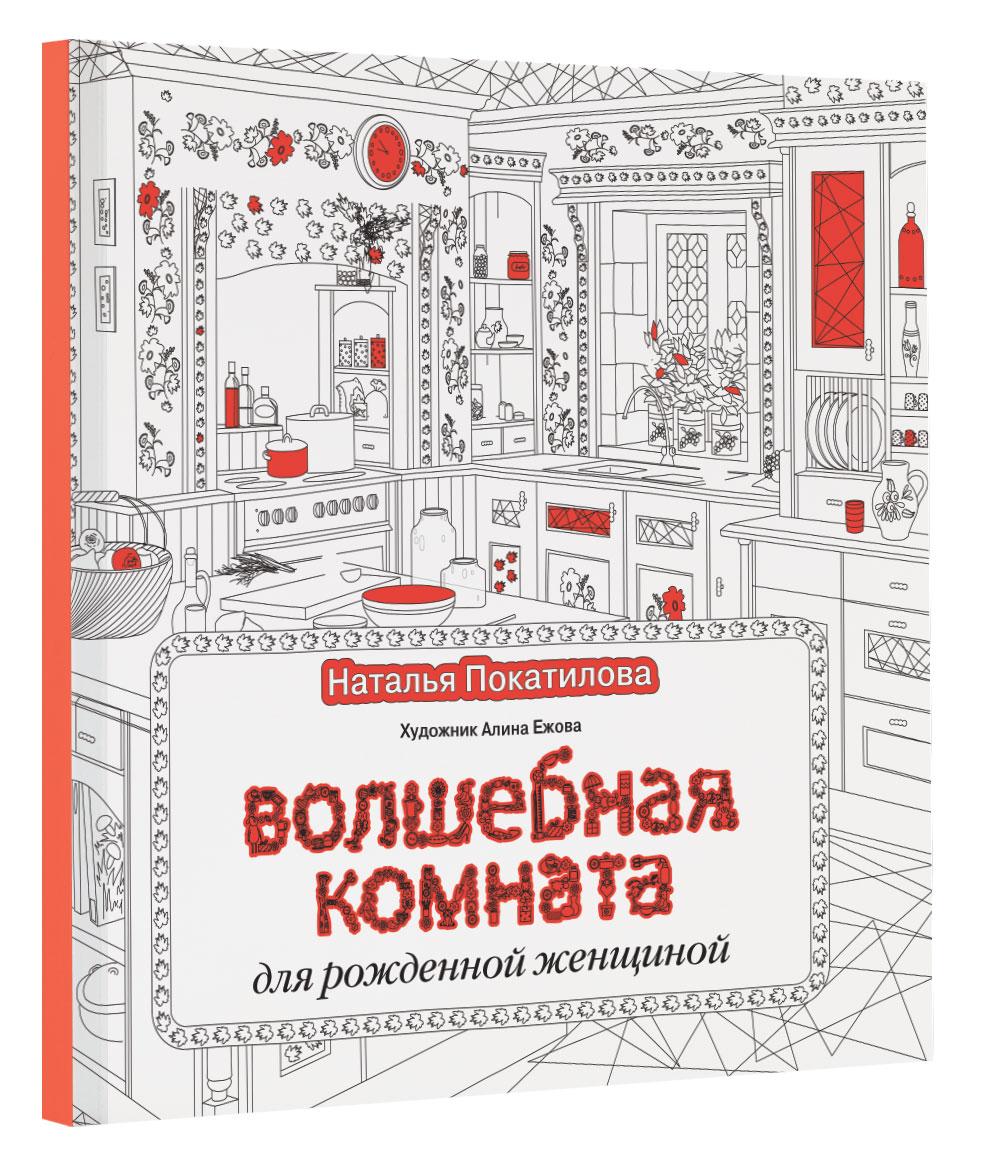 Наталья Покатилова Волшебная комната покатилова наталья волшебная комната