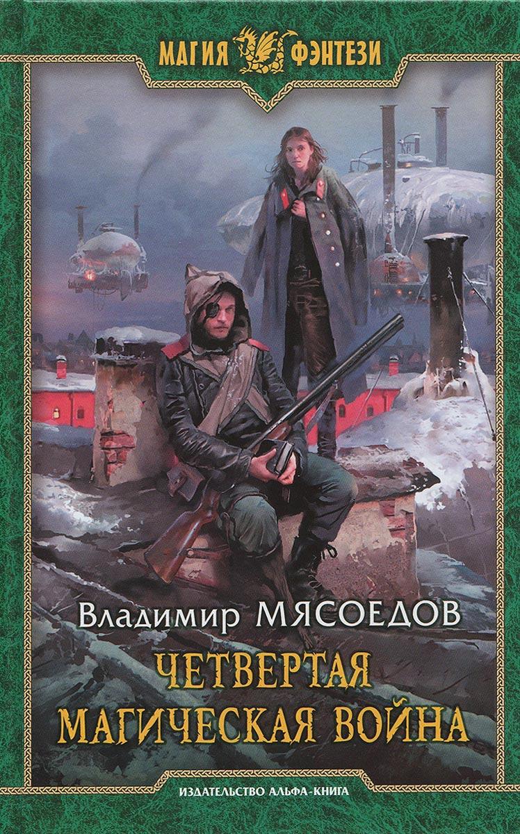 Владимир Мясоедов Четвертая магическая война