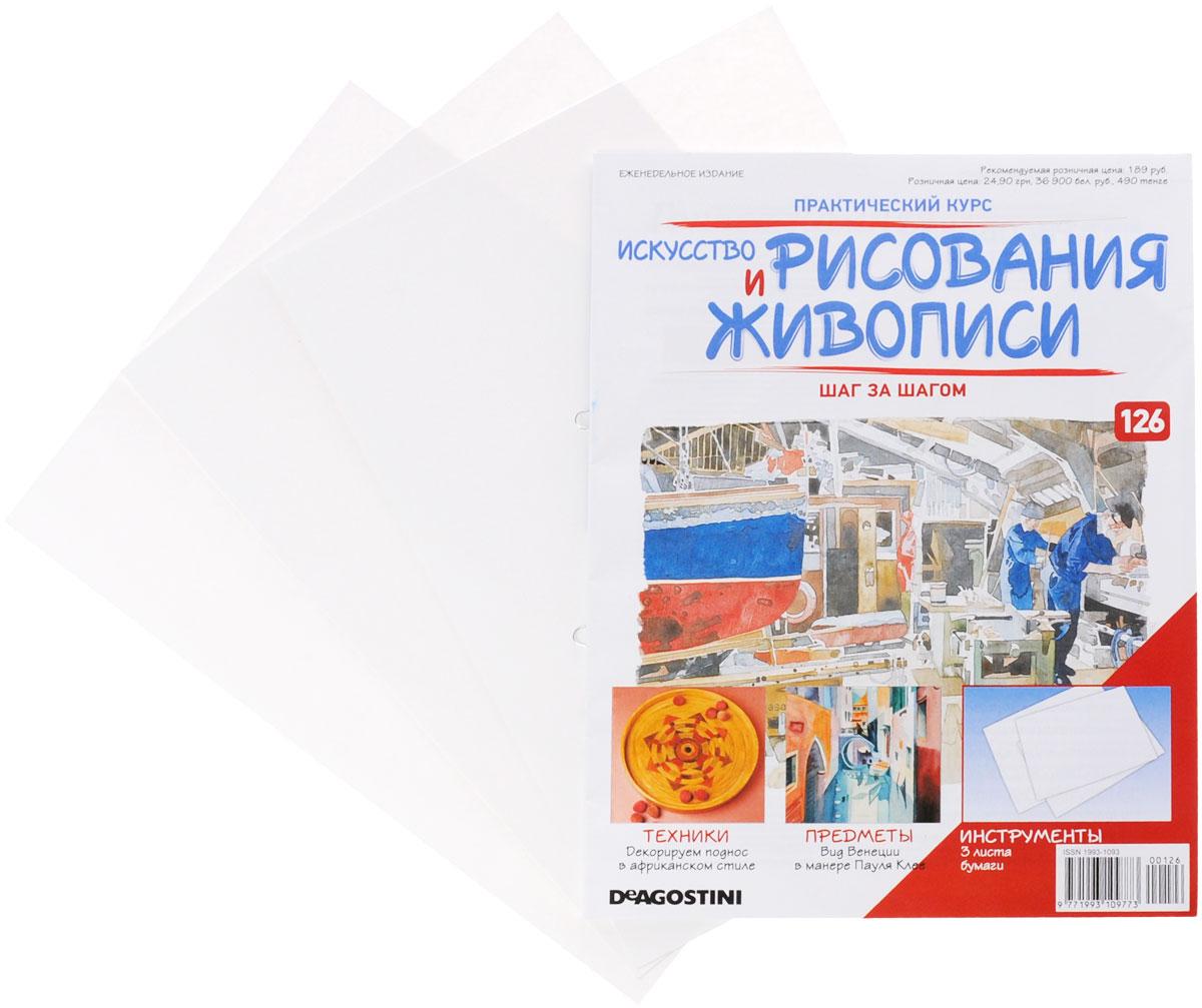 цены на Журнал