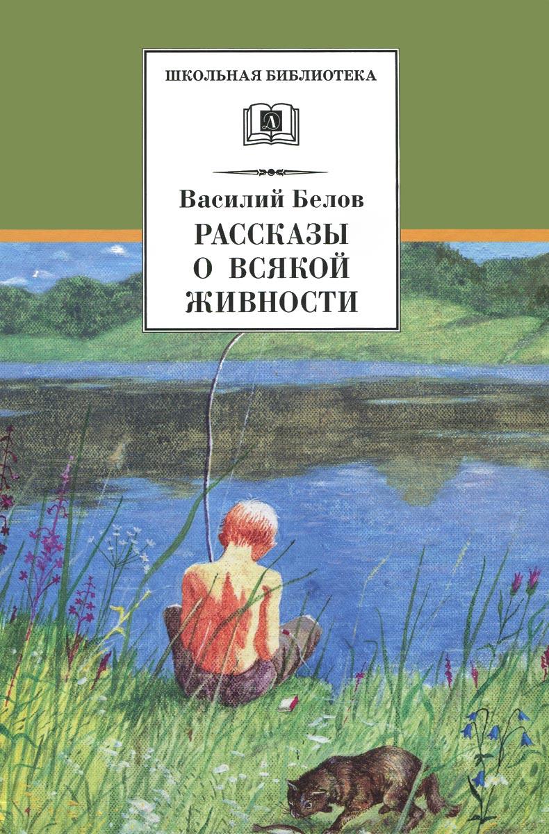 Василий Белов Василий Белов. Рассказы о всякой живности