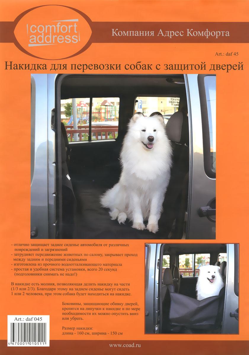 """Накидка для перевозки собак """"Comfort Adress"""", с защитой дверей, 160 см х 150 см"""