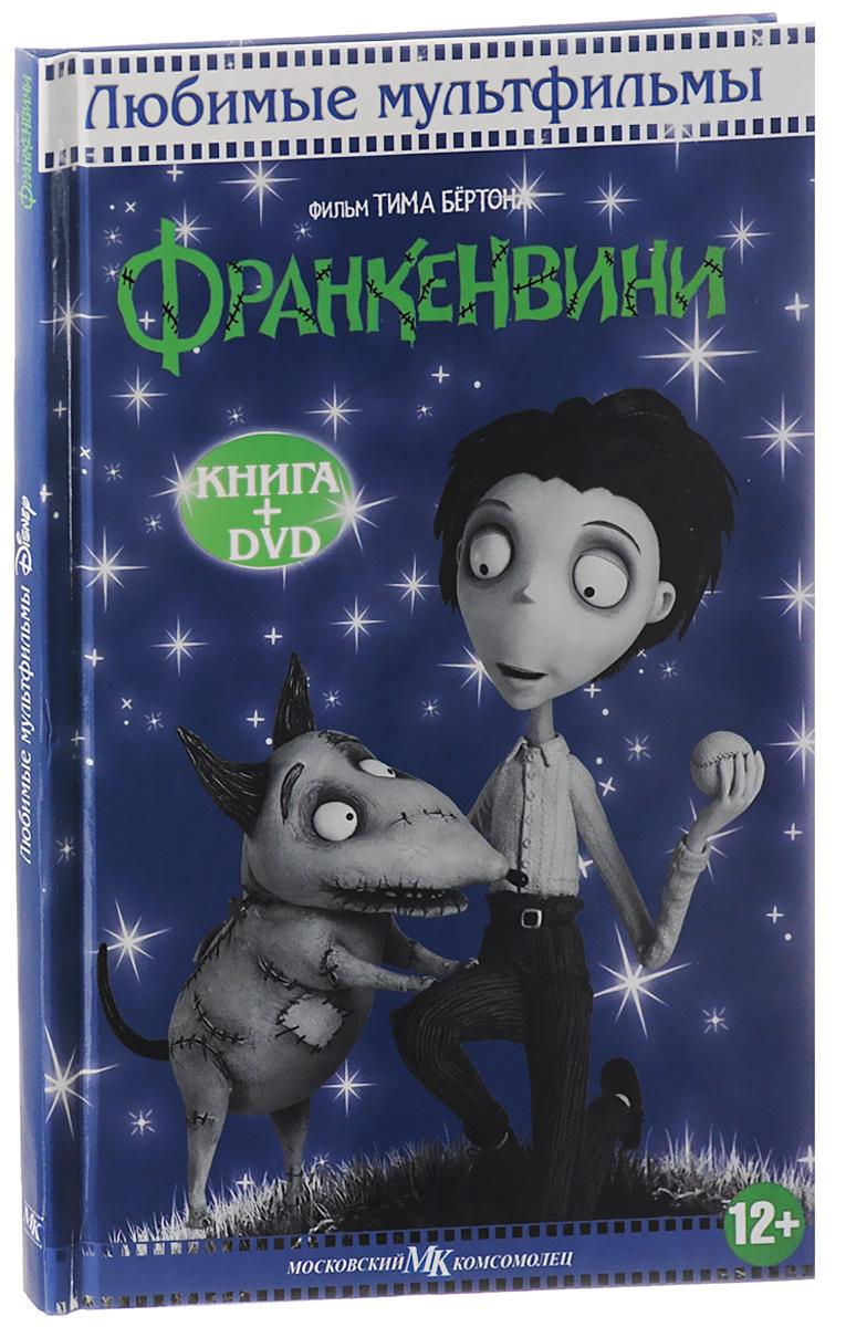 Франкенвини (DVD + книга)