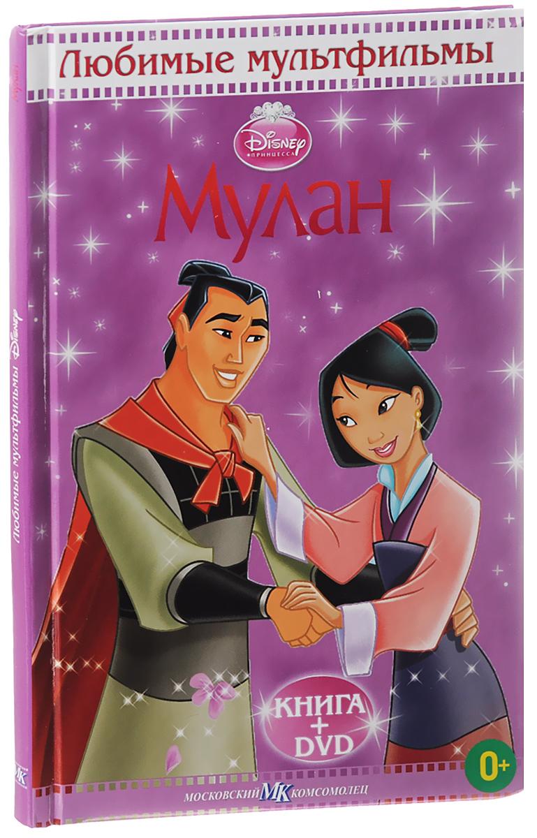 Мулан (DVD + книга)