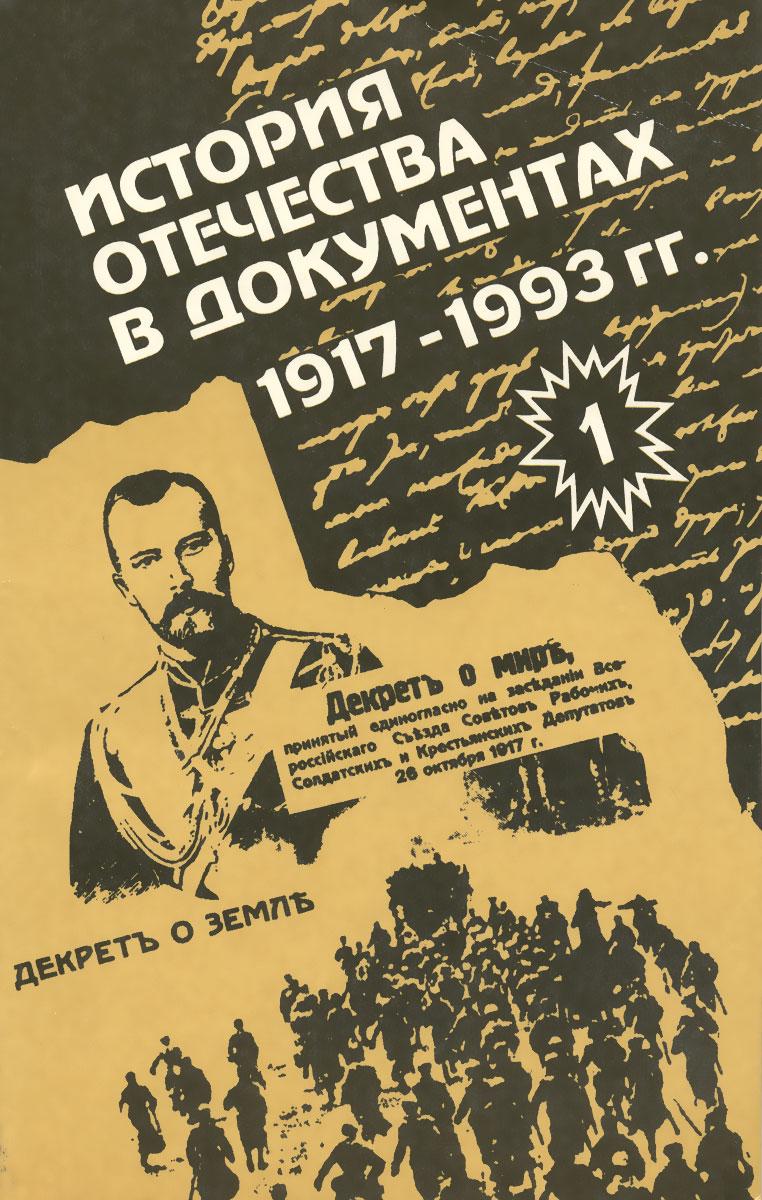 История Отечества в документах. 1917-1993 гг. Часть первая. 1917-1920 гг.