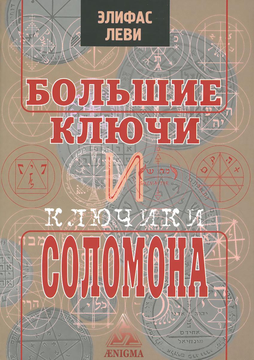 Элифас Леви Большие ключи и ключики Соломона элифас леви наука о духах