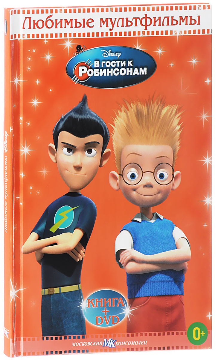 В гости к Робинсонам (DVD + книга) цена и фото