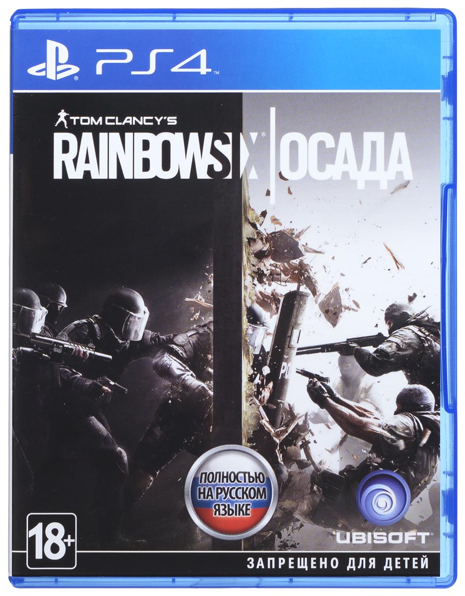 Tom Clancy's Rainbow Six: Осада (PS4) tom clancy s rainbow six осада [xbox one]