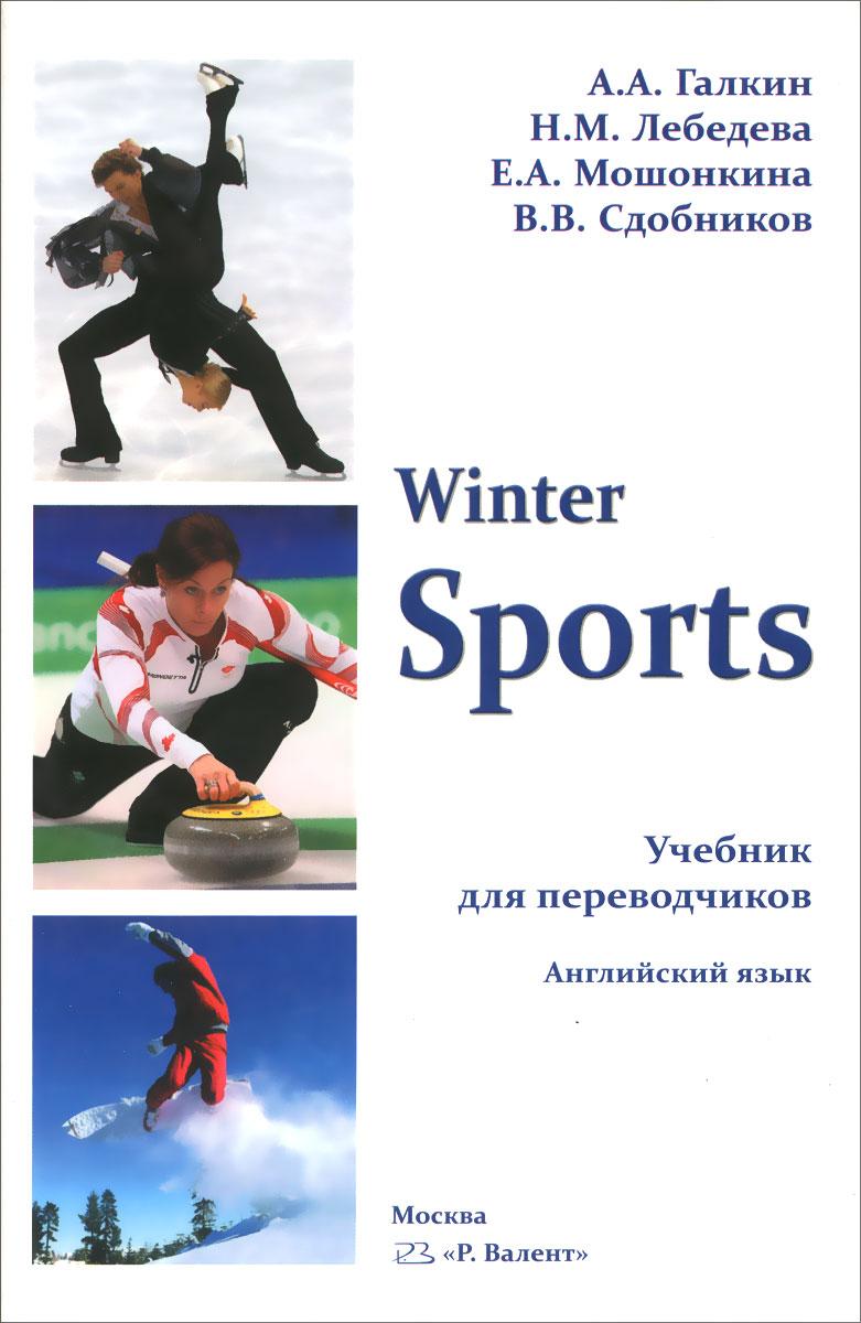 Winter. Sports. Учебник для переводчиков. Английский язык | Галкин А. А., Лебедева Н. М.