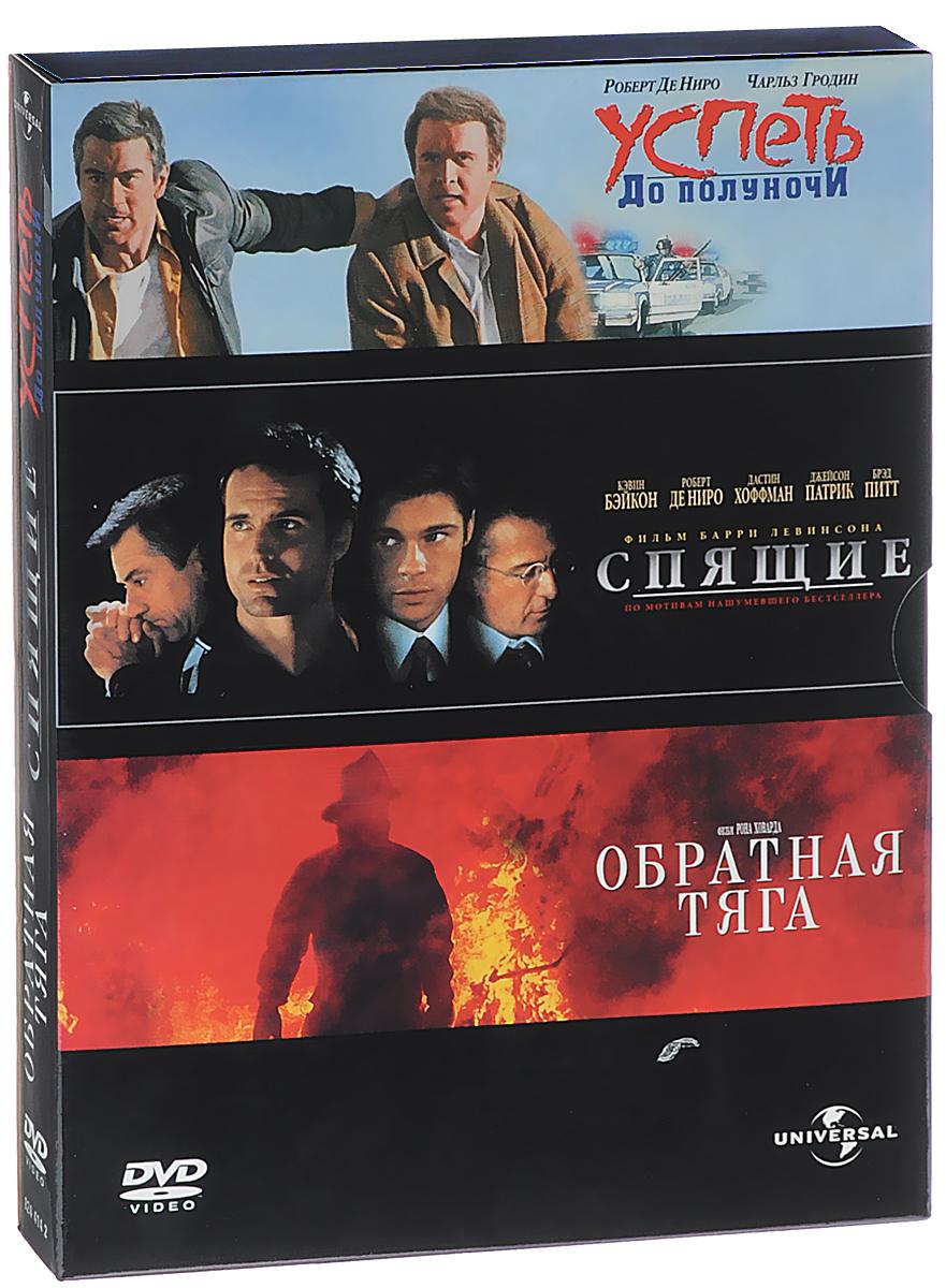 Успеть до полуночи / Спящие / Обратная тяга (3 DVD) гардемарины 3 dvd