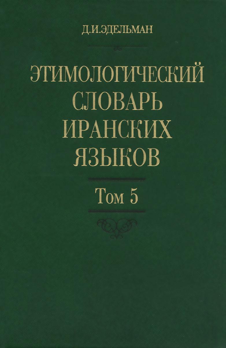 Д. И. Эдельман Этимологический словарь иранских языков. Том 5