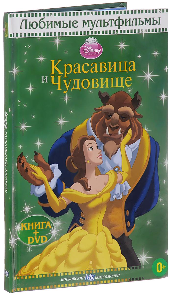 Красавица и чудовище (DVD + книга)