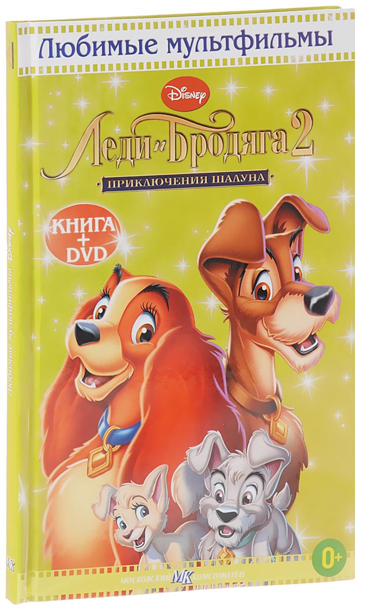 Леди и Бродяга 2: Приключения Шалуна (DVD + книга)