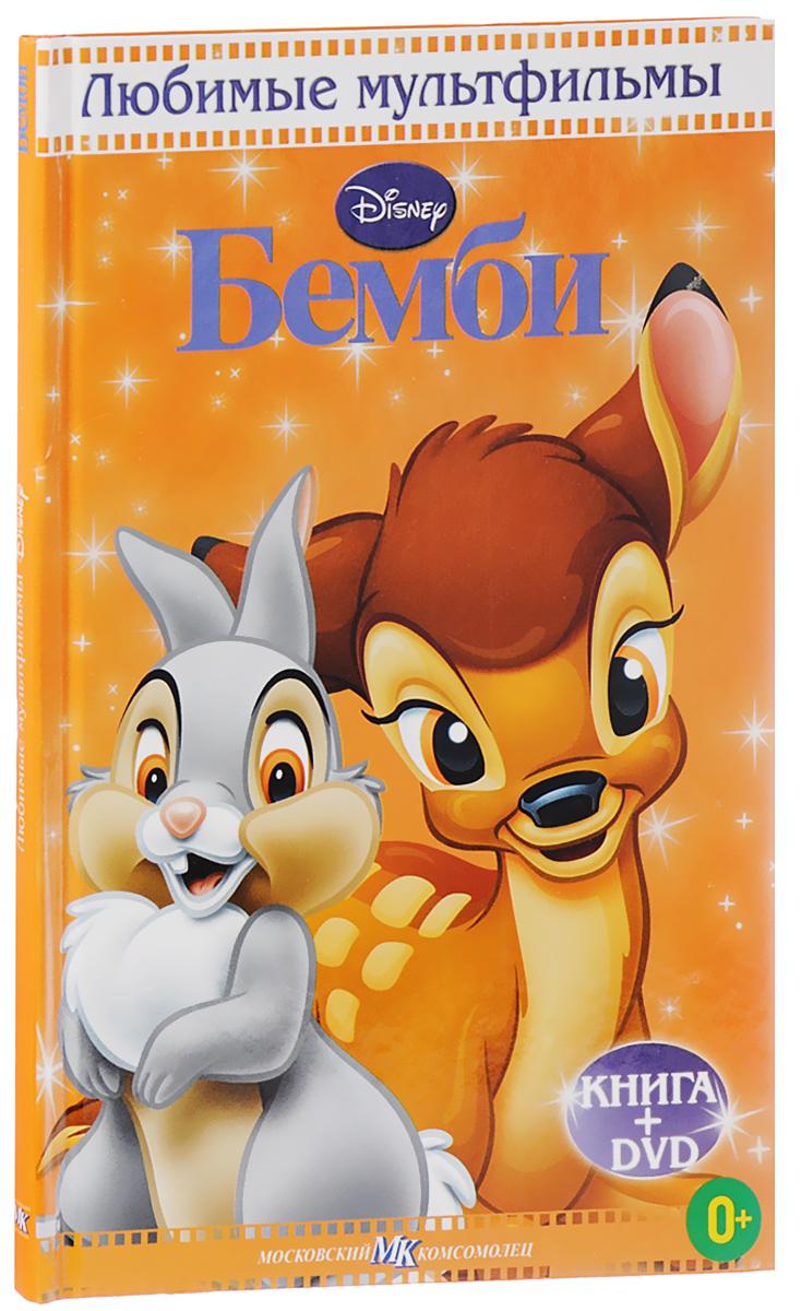 Бемби (DVD + книга) printio бэмби