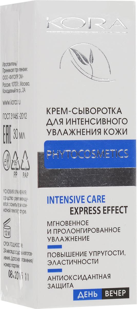 KORA Крем-сыворотка для интенсивного увлажнения кожи, 30 мл