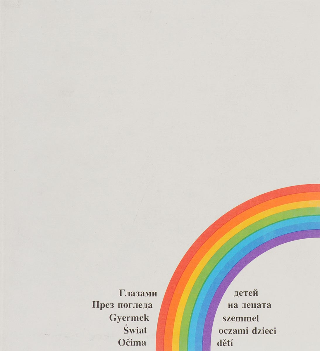 Леонид Палей Глазами детей