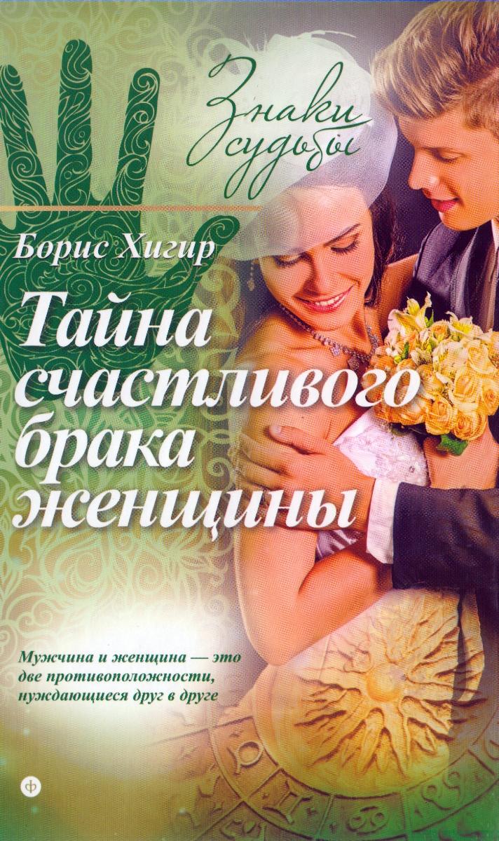 Борис Хигир Тайна счастливого брака женщины