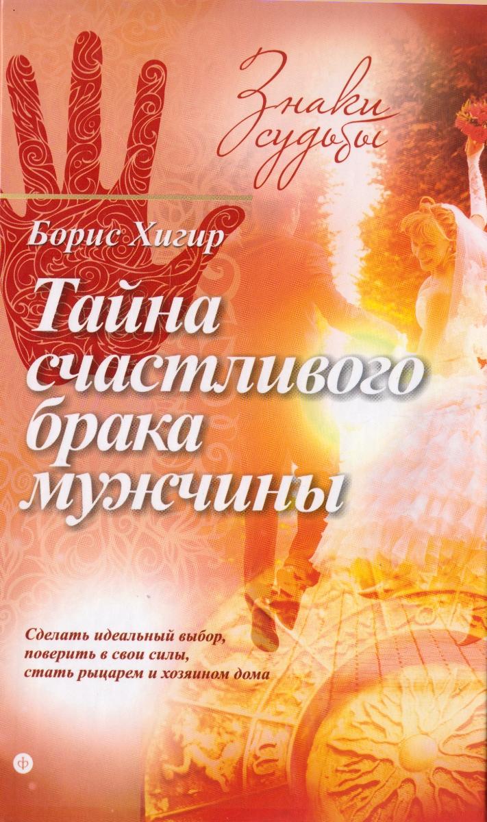 Борис Хигир Тайна счастливого брака мужчины