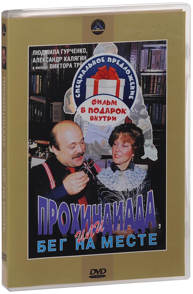 Кинокомедия: Прохиндиада, или бег на месте / Прохиндиада. Фильм 2 (2 DVD)