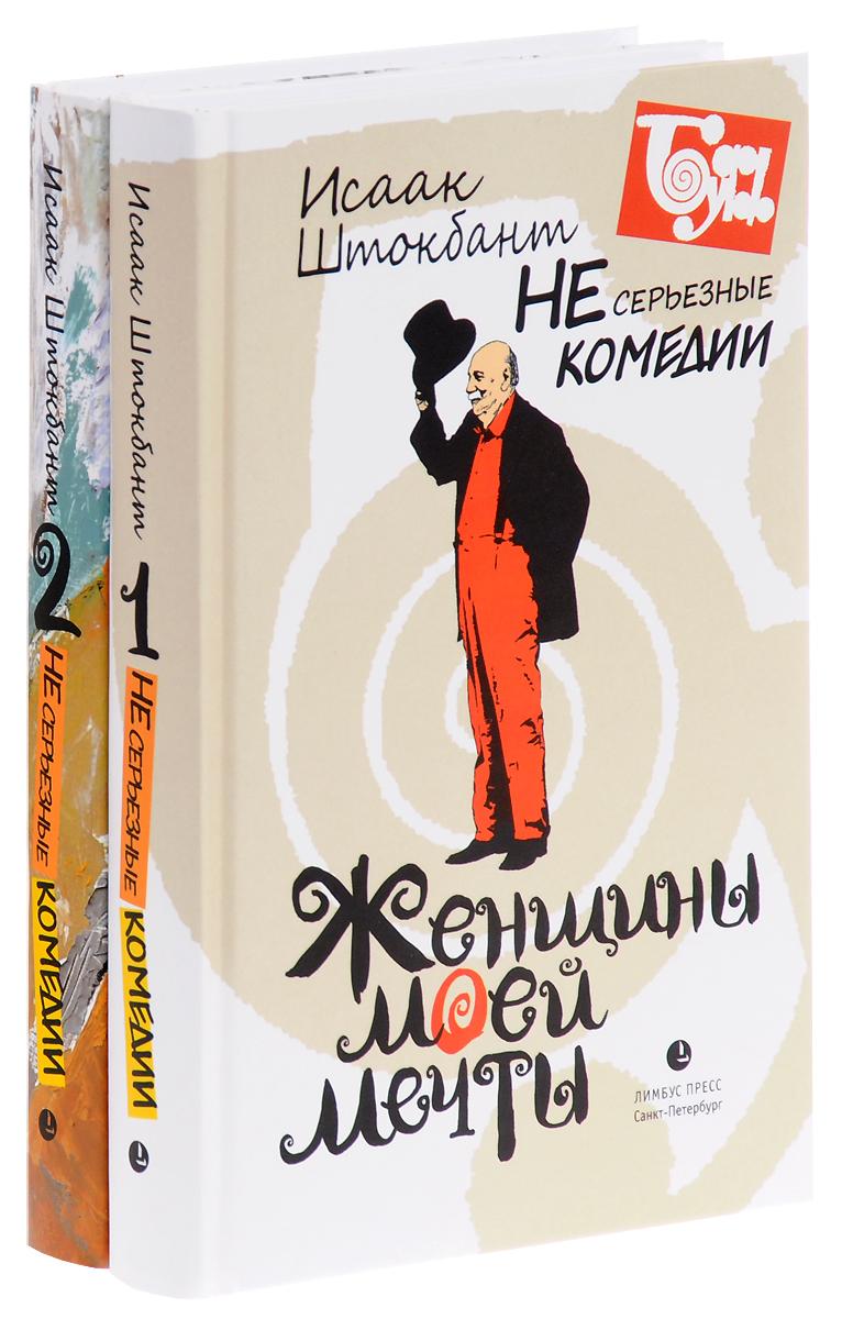 Исаак Штокбант Исаак Штокбант. Несерьезные комедии. В 2 томах (комплект) исаак штокбант женщины моей мечты