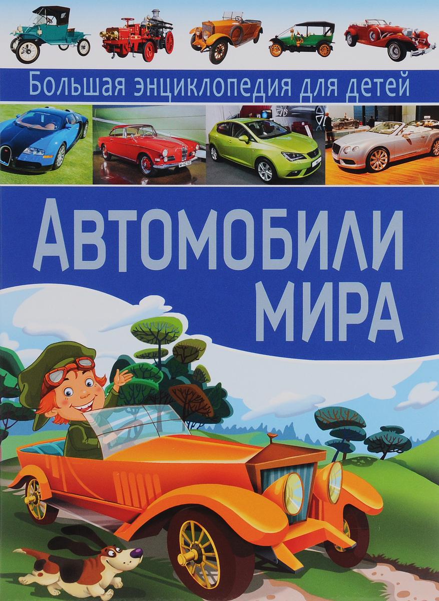 Ю. М. Школьник Автомобили мира. Большая энциклопедия для детей