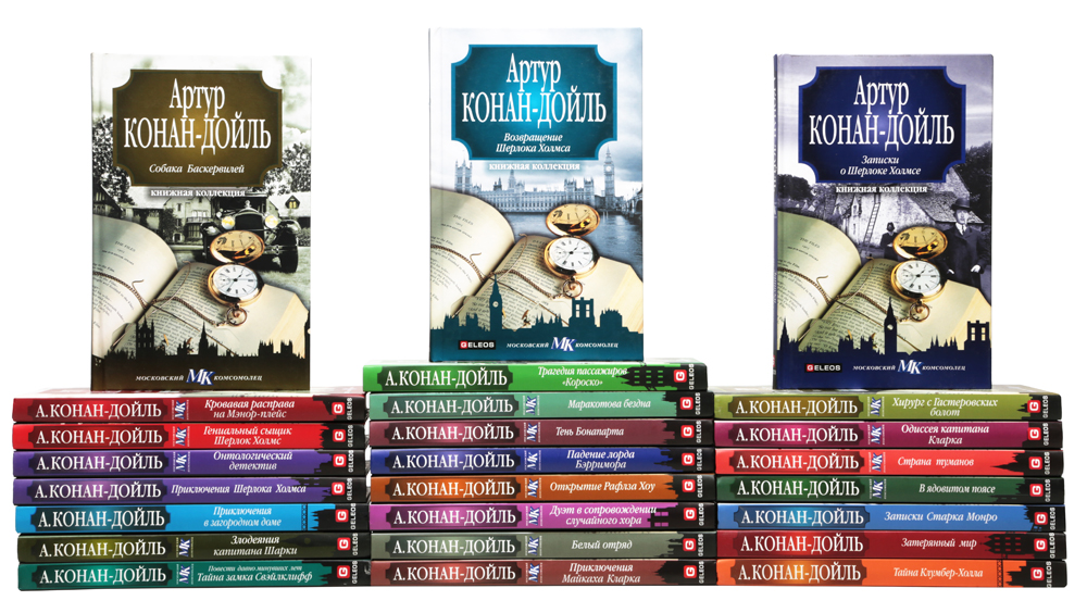 Дойль А. Артур Конан-Дойль (комплект из 25 книг) конан дойль а артур конан дойл собрание сочинений комплект из 12 книг