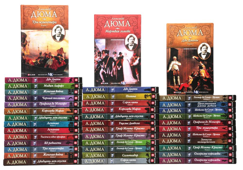 Дюма А. Александр Дюма (комплект из 40 книг)