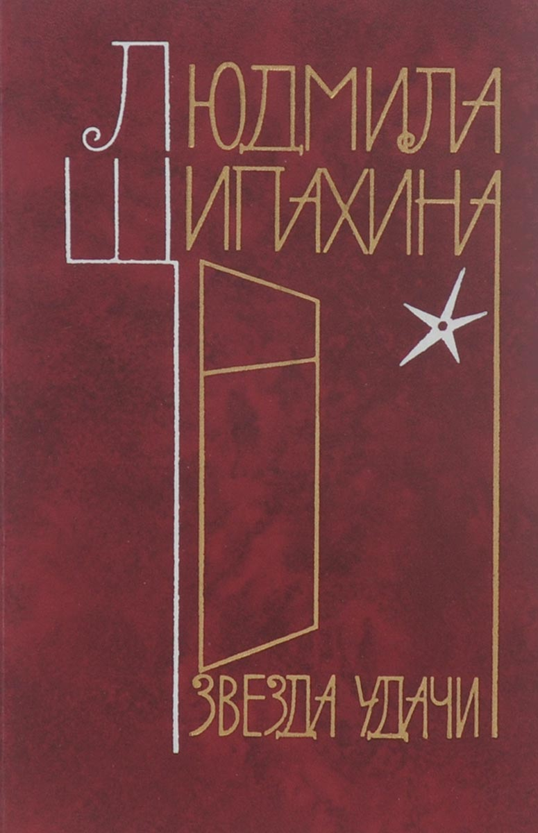 цена Людмила Щипахина Звезда удачи. Стихи онлайн в 2017 году