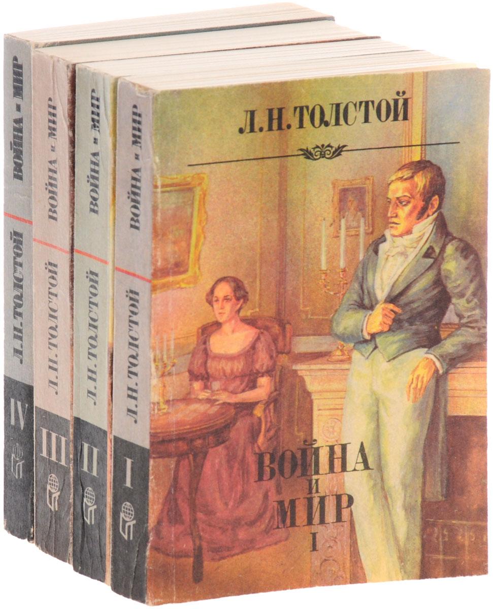 Л. Н. Толстой Война и мир (комплект из 4 книг)