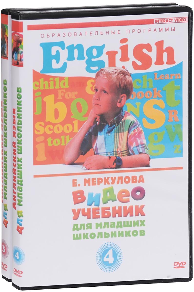 """Видеоучебник: """"Английский язык для младших школьников"""". Часть 3-4 (2 DVD)"""