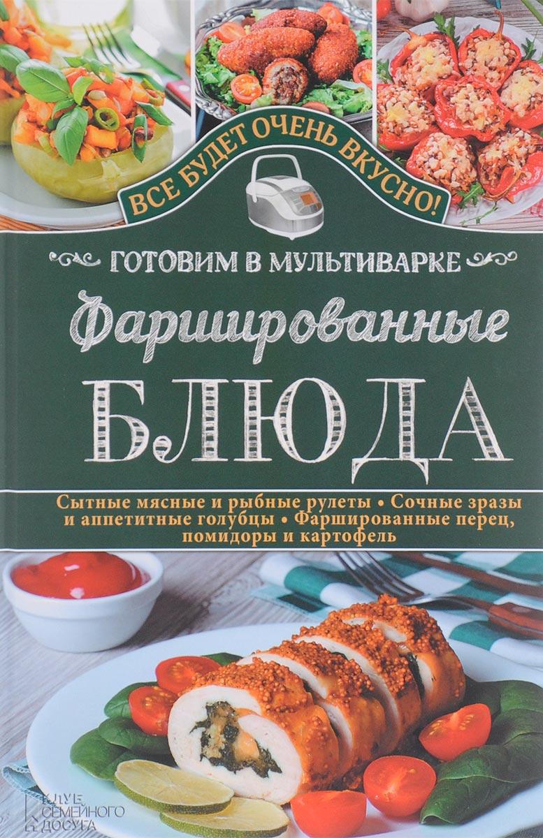 С. В. Семенова Фаршированные блюда. Готовим в мультиварке