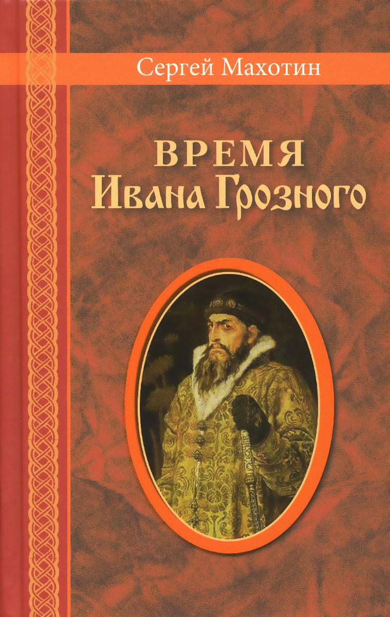 Сергей Махотин Время Ивана Грозного