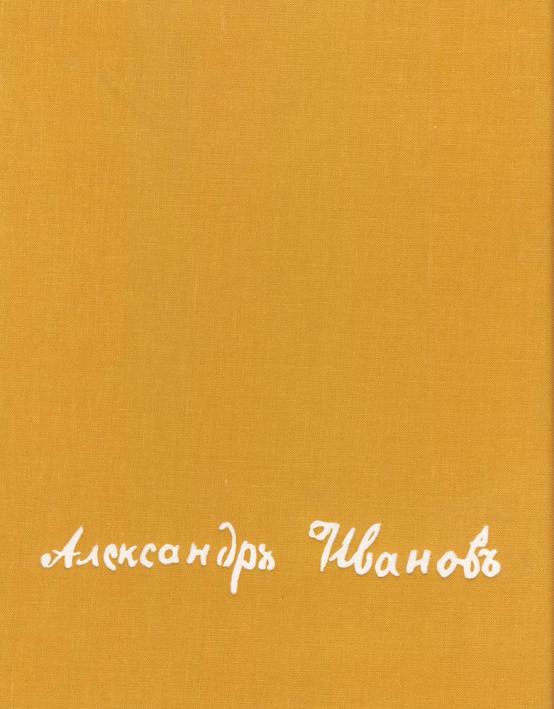 М. В. Алпатов Александр Андреевич Иванов картина явление христа народу описание