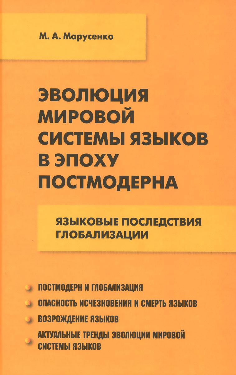 М. А. Марусенко Эволюция мировой системы языков в эпоху постмодерна. Языковые последствия глобализации цена