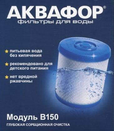 Фото - Модуль сменный Аквафор ''В150, для очистки холодной воды аквафор модуль сменный в150 эко