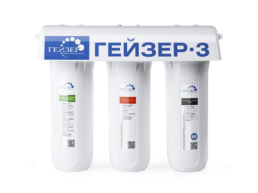 Трехступенчатый фильтр для очистки жесткой воды Гейзер