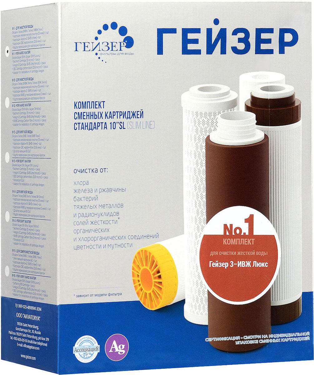 Комплект картриджей Гейзер №1, для жесткой воды, для фильтров Гейзер, 3 шт комплект картриджей гейзер с 1 50085 для фильтров гейзер 3 предмета