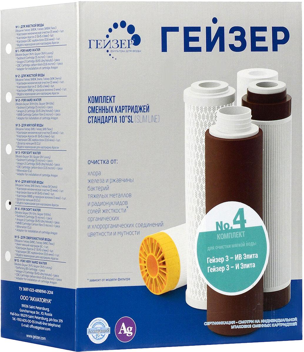 Комплект картриджей Гейзер №4, для мягкой воды, для фильтров Гейзер 3, 3 шт комплект картриджей гейзер с 1 50085 для фильтров гейзер 3 предмета