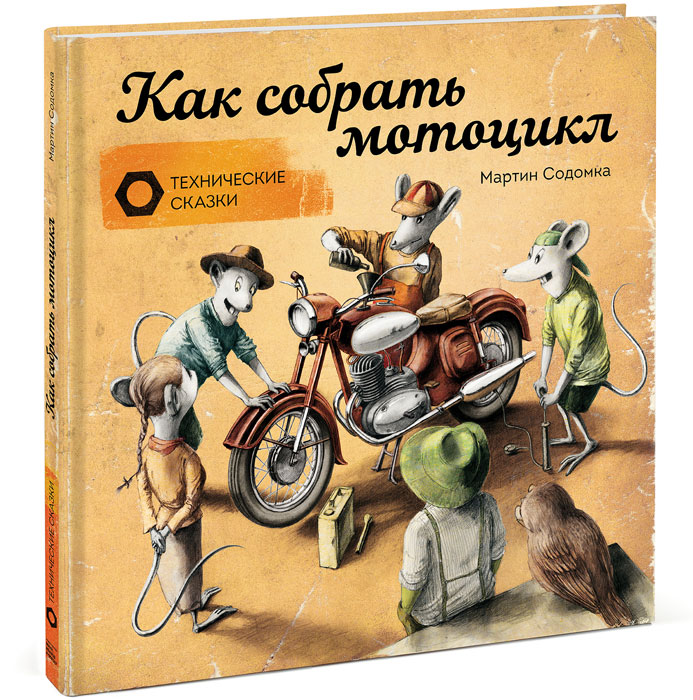 Мартин Содомка Как собрать мотоцикл на авто лада 2106 как промыть карбюратор не работают холостые обороты