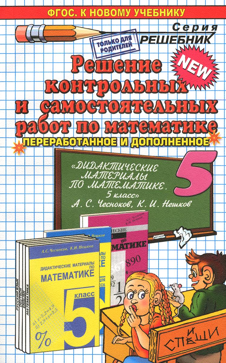 Математика. 5 класс. Решение контрольных и самостоятельных работ. К пособию А. С. Чеснокова, К. И. Нешкова