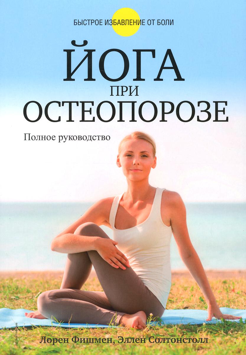 93cfd5982df2e Йога при остеопорозе — купить в интернет-магазине OZON с быстрой доставкой