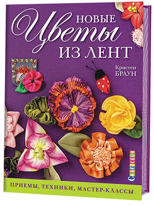 цена Кристен Браун Новые цветы из лент. Приемы, техники, мастер-класс онлайн в 2017 году