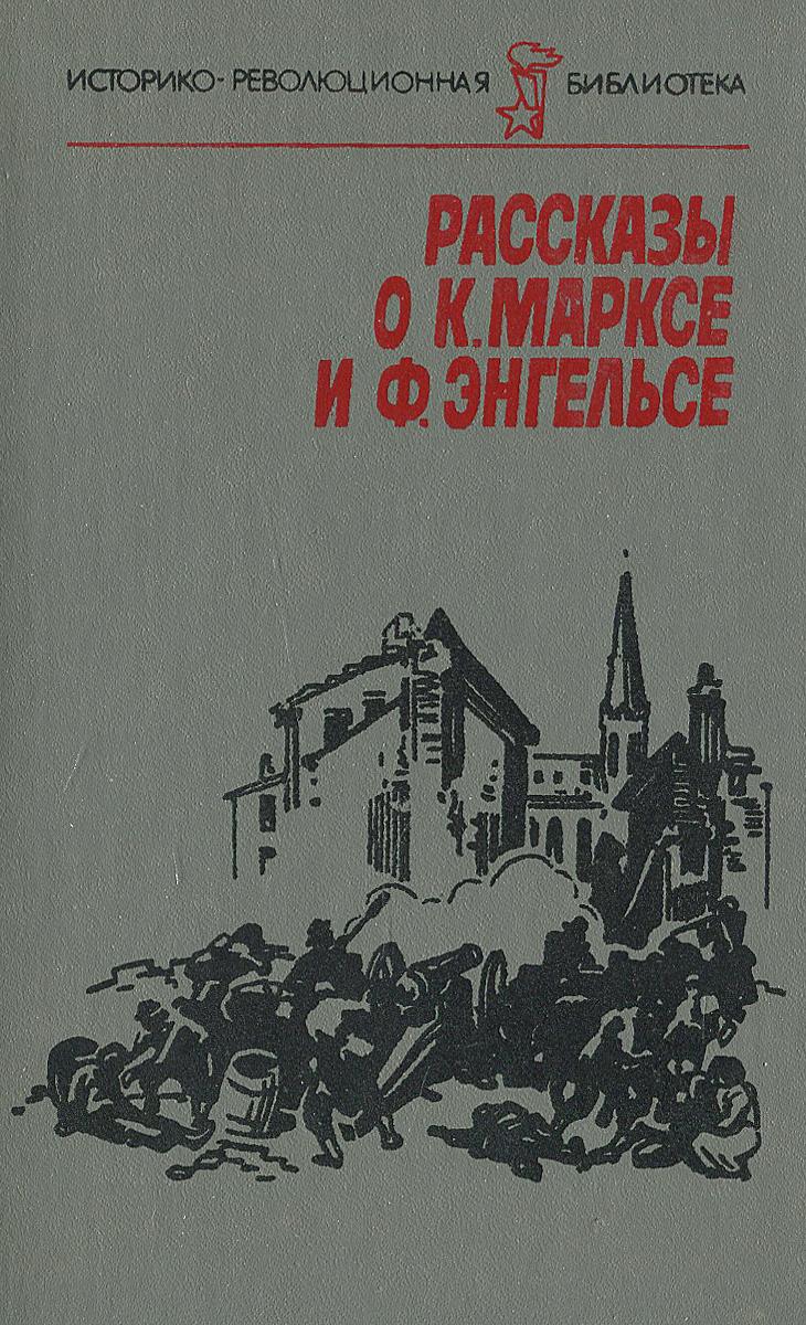 Рассказы о К. Марксе и Ф. Энгельсе