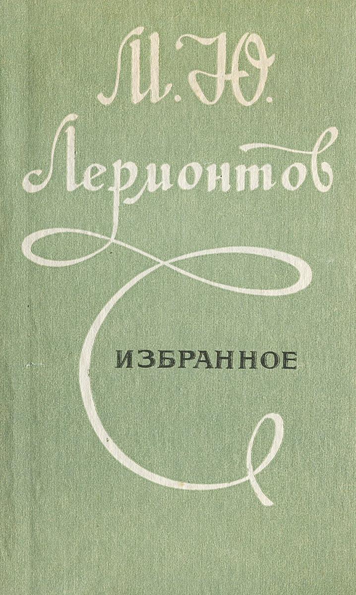 М. Ю. Лермонтов М. Ю. Лермонтов. Избранное и ю подгаецкая и ю подгаецкая избранные статьи