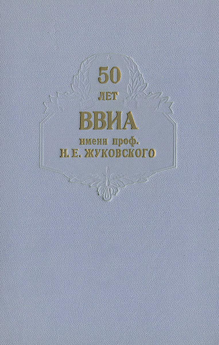 50 лет Военно-воздушной инженерной ордена Ленина Краснознаменной академии имени профессора Н. Е. Жуковского. 1920-1970 цена и фото